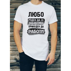 МЪЖКА ТЕНИСКА ЗА ЛЮБОМИР, ЛЮБО, ЛЮБЕН МОДЕЛ 2