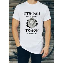 Мъжка тениска за Стефановден МОДЕЛ 10