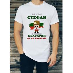 Мъжка тениска за Стефановден МОДЕЛ 23