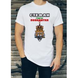 Мъжка тениска за Стефановден МОДЕЛ 25