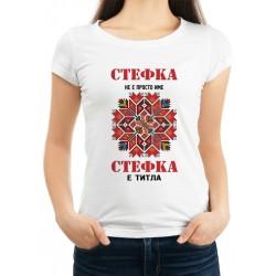 Дамска тениска за Стефановден МОДЕЛ 1