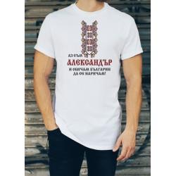 Мъжка тениска за Александровден МОДЕЛ 1