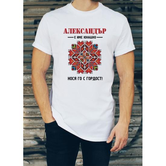 Мъжка тениска за Александровден МОДЕЛ 12