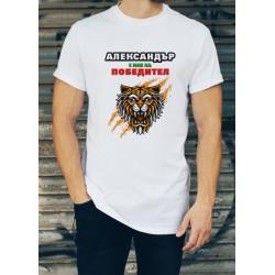Мъжка тениска за Александровден МОДЕЛ 16