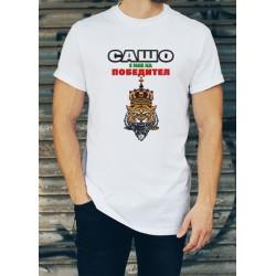 Мъжка тениска за Александровден МОДЕЛ 20