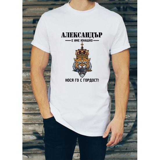 Мъжка тениска за Александровден МОДЕЛ 21