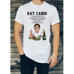 Мъжка тениска за Александровден МОДЕЛ 26