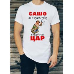 Мъжка тениска за Александровден МОДЕЛ 27