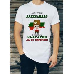 Мъжка тениска за Александровден МОДЕЛ 28