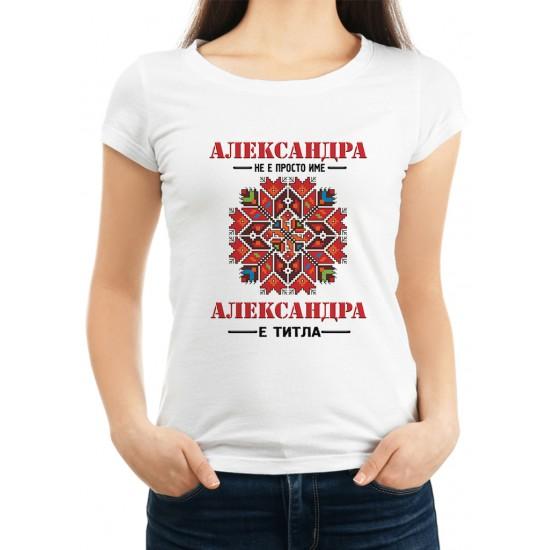 Дамска тениска за Александровден МОДЕЛ 1