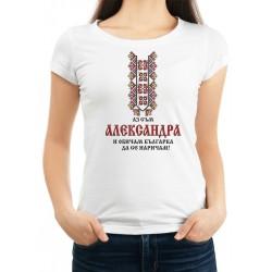 Дамска тениска за Александровден МОДЕЛ 3