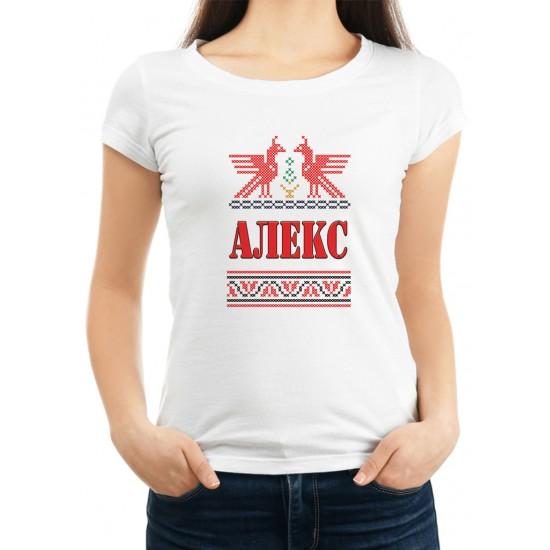 Дамска тениска за Александровден МОДЕЛ 5