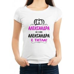 Дамска тениска за Александровден МОДЕЛ 6