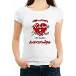 Дамска тениска за Александровден МОДЕЛ 8