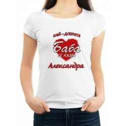 Дамска тениска за Александровден МОДЕЛ 10