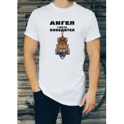 Мъжка тениска за Архангеловден МОДЕЛ 25