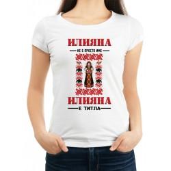 Дамска тениска за Илинден МОДЕЛ 6