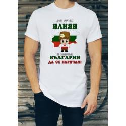 Мъжка тениска за Илинден МОДЕЛ 28
