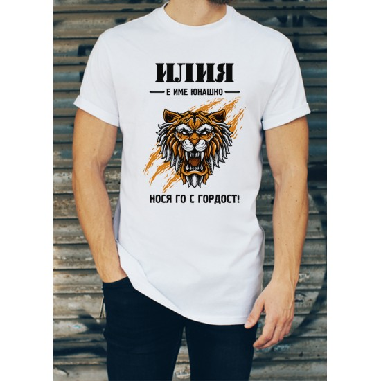 Мъжка тениска за Илинден МОДЕЛ 31
