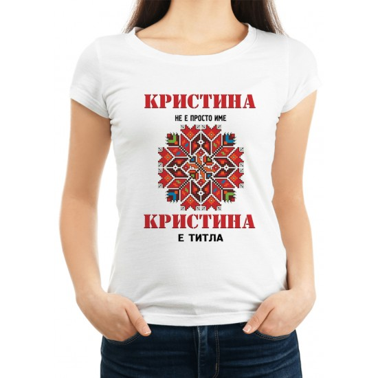 Дамска тениска за Кръстовден МОДЕЛ 7