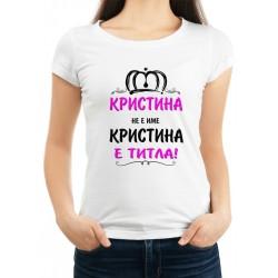 Дамска тениска за Кръстовден МОДЕЛ 9