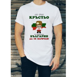 Мъжка тениска за Кръстовден МОДЕЛ 1