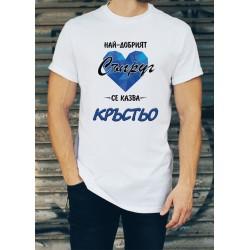 Мъжка тениска за Кръстовден МОДЕЛ 14