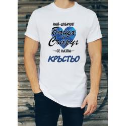 Мъжка тениска за Кръстовден МОДЕЛ 15