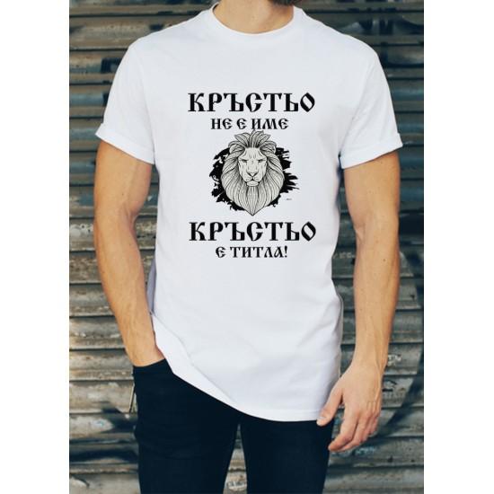 Мъжка тениска за Кръстовден МОДЕЛ 16
