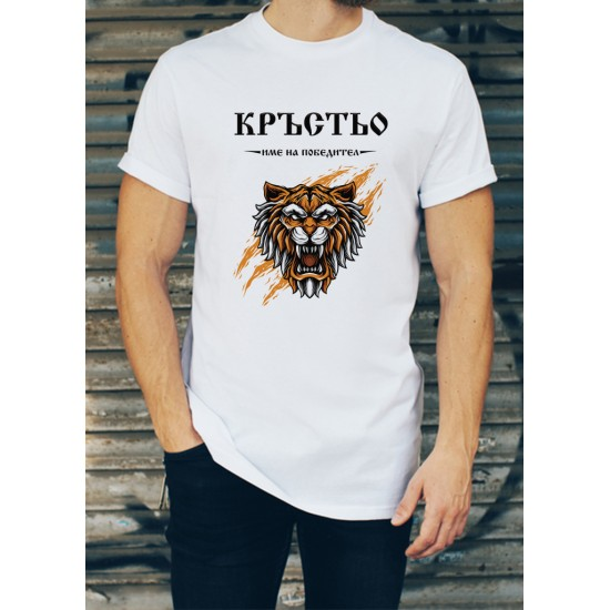 Мъжка тениска за Кръстовден МОДЕЛ 17