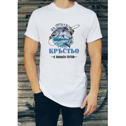 Мъжка тениска за Кръстовден МОДЕЛ 20