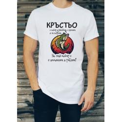 Мъжка тениска за Кръстовден МОДЕЛ 22