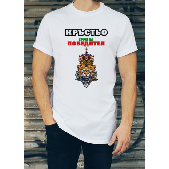 Мъжка тениска за Кръстовден МОДЕЛ 9