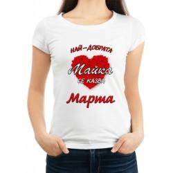 Дамска тениска за Мартина МОДЕЛ 3