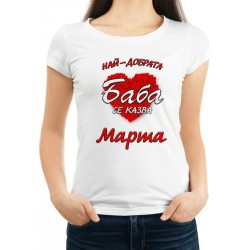 Дамска тениска за Мартина МОДЕЛ 4