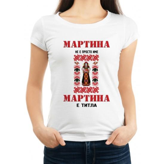 Дамска тениска за Мартина МОДЕЛ 9