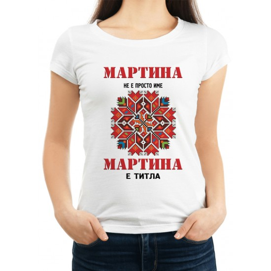 Дамска тениска за Мартина МОДЕЛ 14