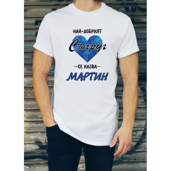 Мъжка тениска за Мартин МОДЕЛ 8