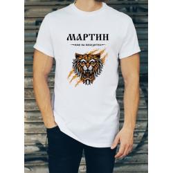Мъжка тениска за Мартин МОДЕЛ 11