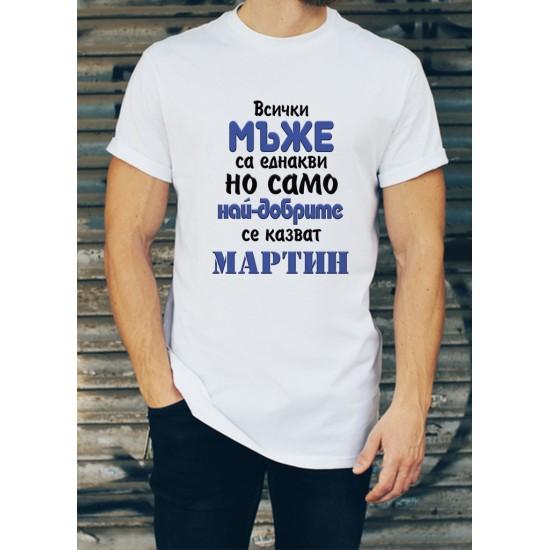 Мъжка тениска за Мартин МОДЕЛ 18