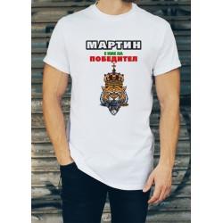 Мъжка тениска за Мартин МОДЕЛ 25