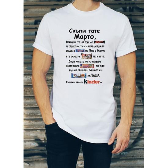 Мъжка тениска за Мартин МОДЕЛ 37