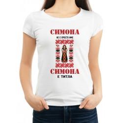Дамска тениска за Симеоновден МОДЕЛ 1