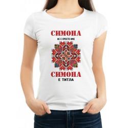 Дамска тениска за Симеоновден МОДЕЛ 16