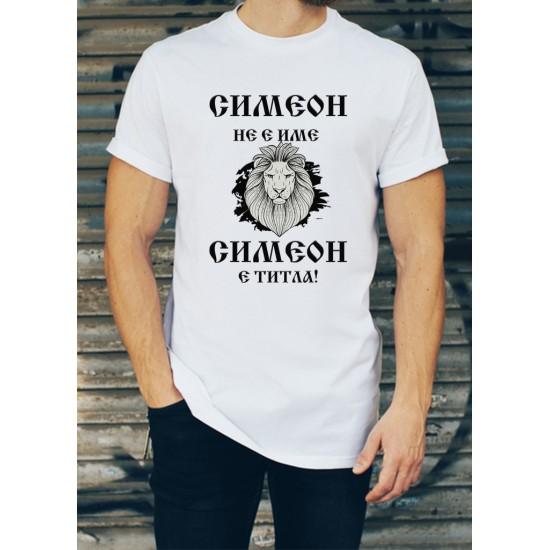 Мъжка тениска за Симеоновден МОДЕЛ 20