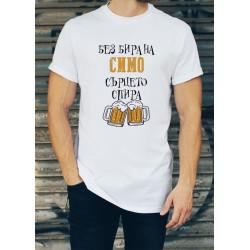 Мъжка тениска за Симеоновден МОДЕЛ 28