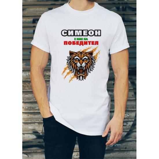 Мъжка тениска за Симеоновден МОДЕЛ 29