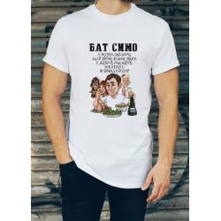 Мъжка тениска за Симеоновден МОДЕЛ 3