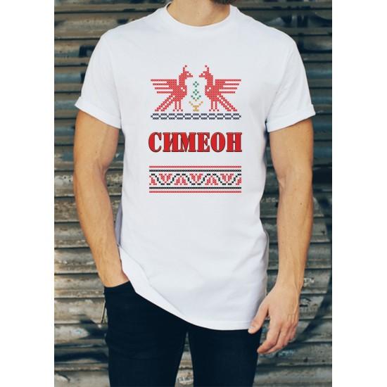 Мъжка тениска за Симеоновден МОДЕЛ 8