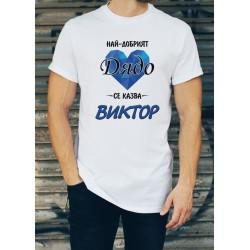 Мъжка тениска за Виктор МОДЕЛ 3